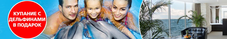 Отдых с дельфинамиОтель NEMO, Фото № 1