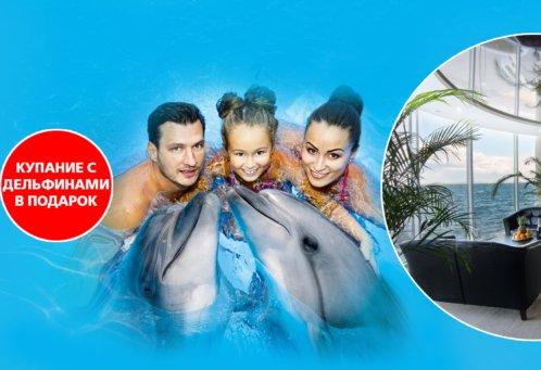 Отдых с дельфинами - NEMO Resort & SPA в Одессе, фото № 11