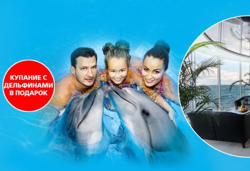 VACATION WITH DOLPHINS - NEMO Resort & SPA in Odessa, photo № 15