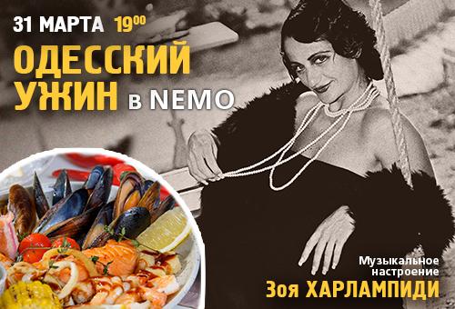 Одесский ужин в NEMO - NEMO Resort & SPA в Одессе, фото № 11