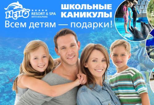 Школьные каникулы в мае - NEMO Resort & SPA в Одессе, фото № 15
