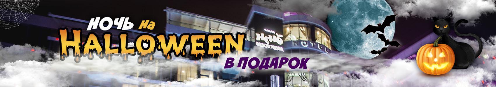Ночь на Хеллоуин — в подарок!- Отель NEMO, Фото № 1