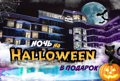 Ночь на Хеллоуин — в подарок! - NEMO Resort & SPA в Одессе, фото № 11