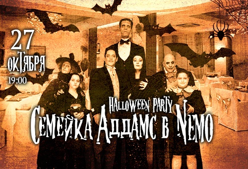 Halloween party: Семейка Аддамс в NEMO - NEMO Resort & SPA в Одессе, фото № 13
