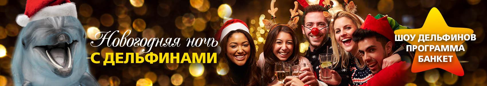 Новогодняя Ночь 2020 в NEMO в RESORT & SPA HOTEL NEMO, фото № 1