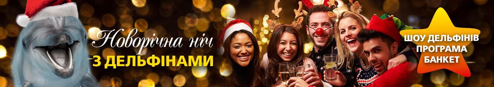 Новорічна Ніч 2020 в NEMO в RESORT & SPA HOTEL NEMO, фото № 1