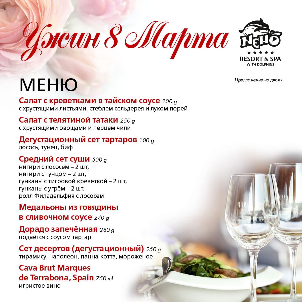 меню ресторану, фото