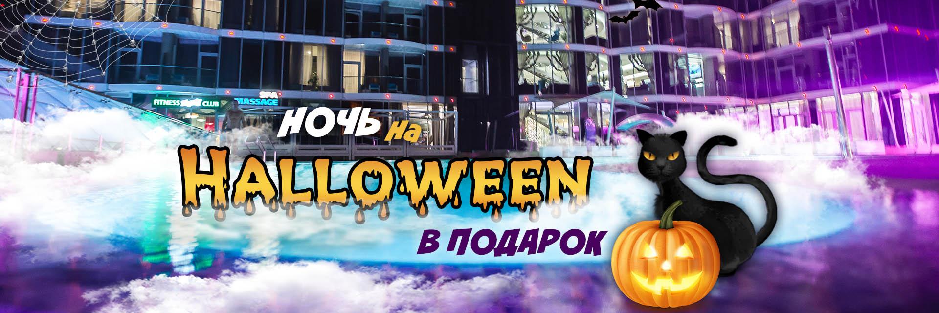 Ночь на Хеллоуин — в подарок! в RESORT & SPA HOTEL NEMO, фото № 1