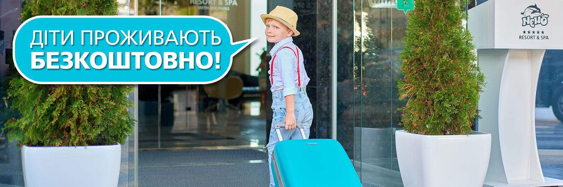 Діти проживають безкоштовно в RESORT & SPA HOTEL NEMO, фото № 1