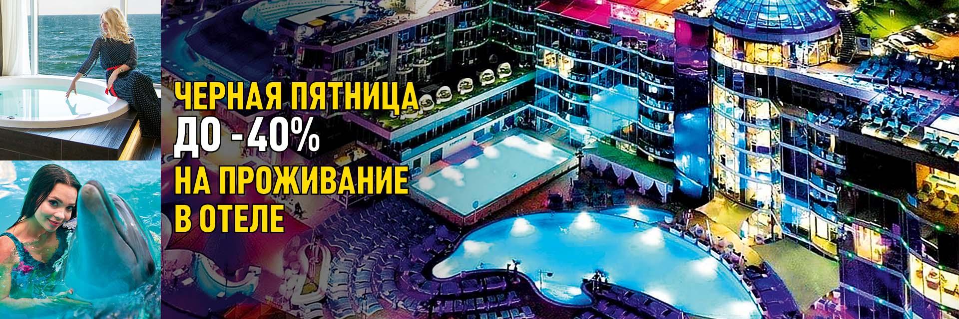Черная пятница в RESORT & SPA HOTEL NEMO, фото № 1