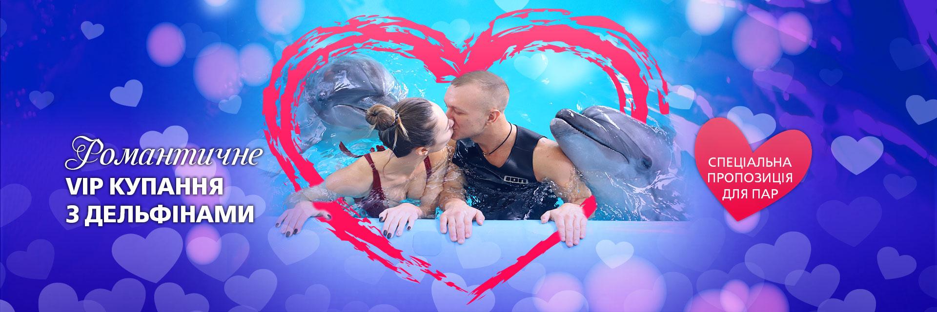 Романтическое VIP купание с дельфинами для пар в RESORT & SPA HOTEL NEMO, фото № 1