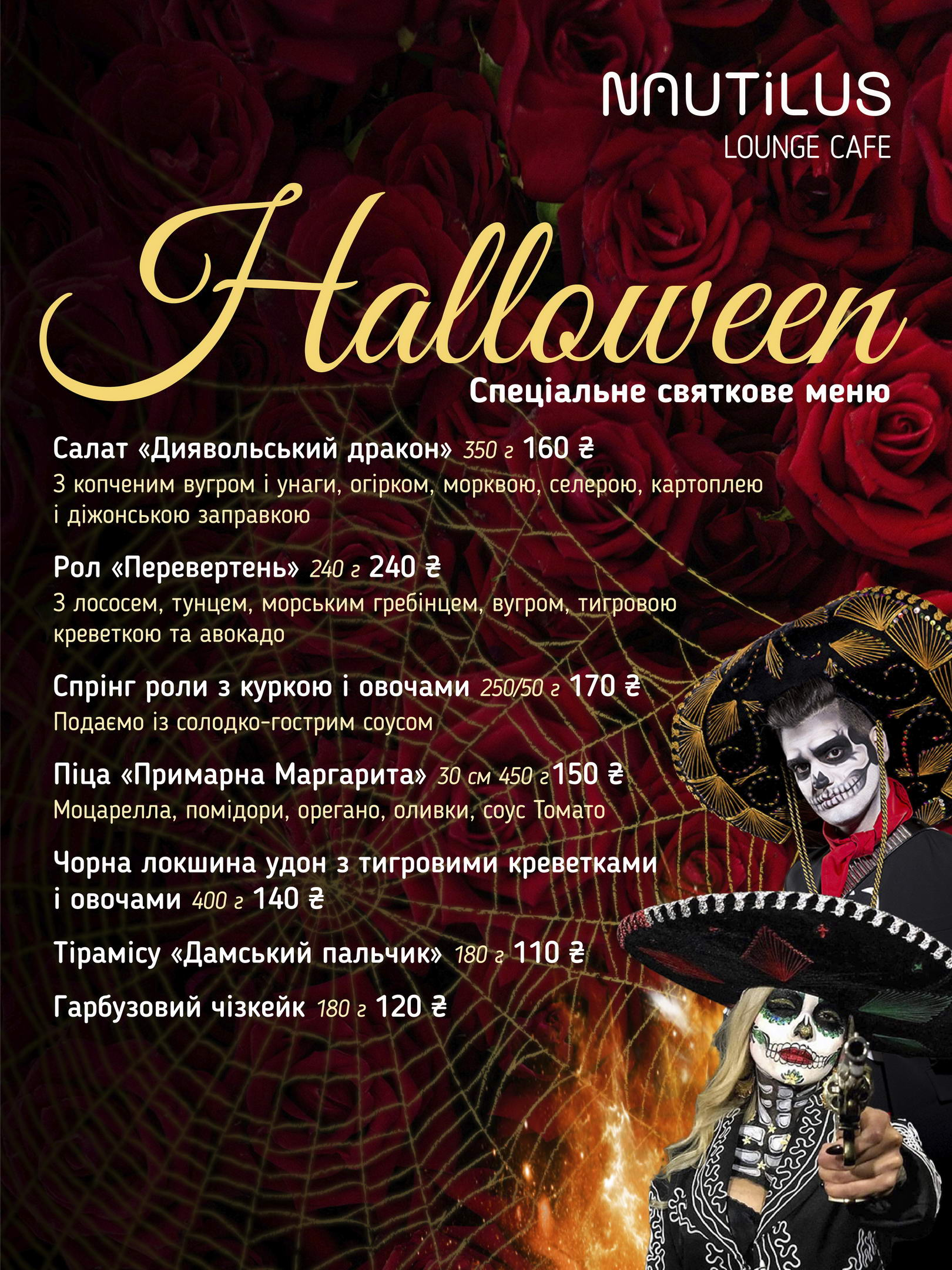 Halloween Party в NAUTILUS Меню