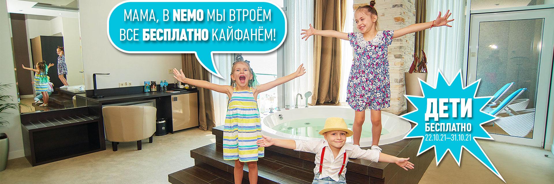 Дети проживают бесплатно в RESORT & SPA HOTEL NEMO, фото № 1